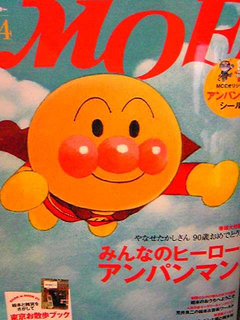 『月刊MOE』2009年4月号